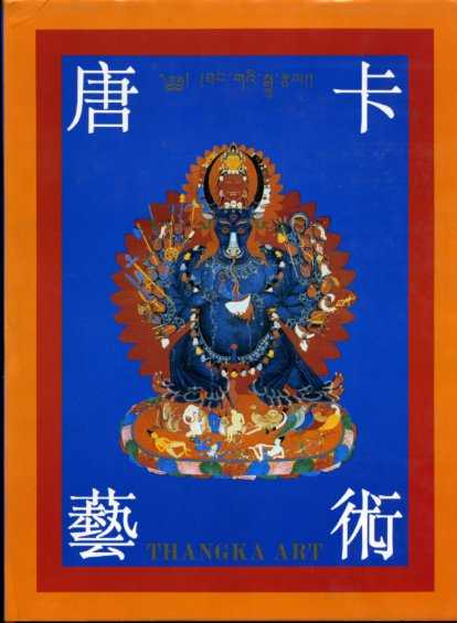 Gebensang/Liu Lizhong - Thangka Art